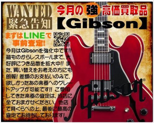 Book1 買取Gibson②.jpg