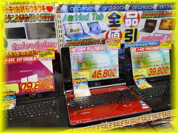 ノートパソコン全品現金値引きセ~ル!!