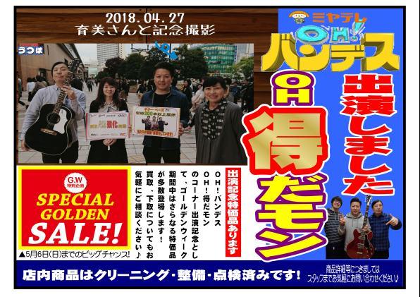 【楽器部】OH!バンデス!出演記念☆ゴールデンセール☆のご案内♪♪☆