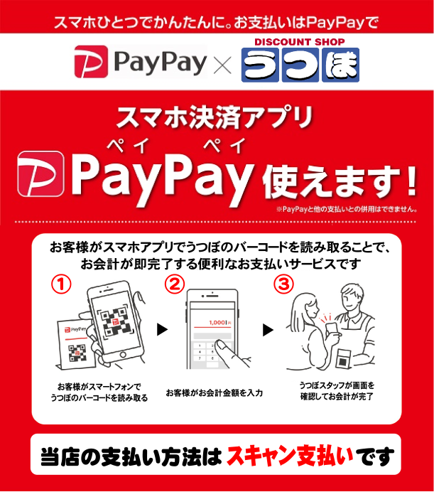 PayPay 使用開始のご案内