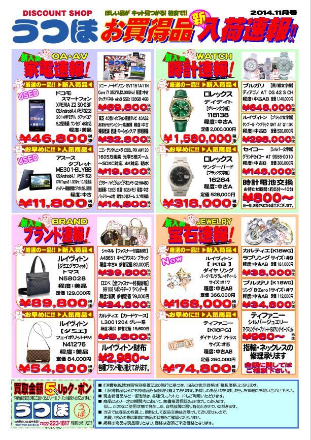 Webチラシ【ディスカウントフロア】11月号