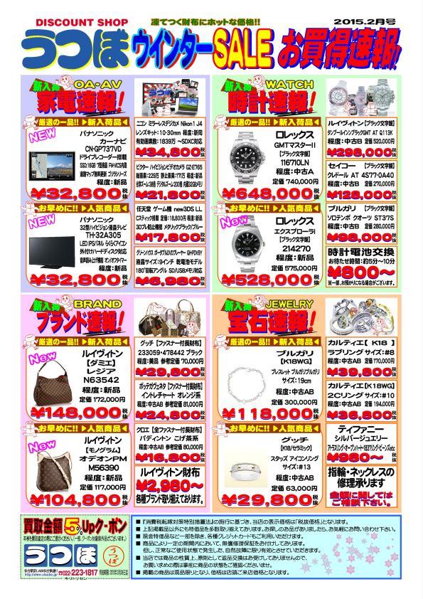 【2015.2】Webチラシ → ディスカウントフロア